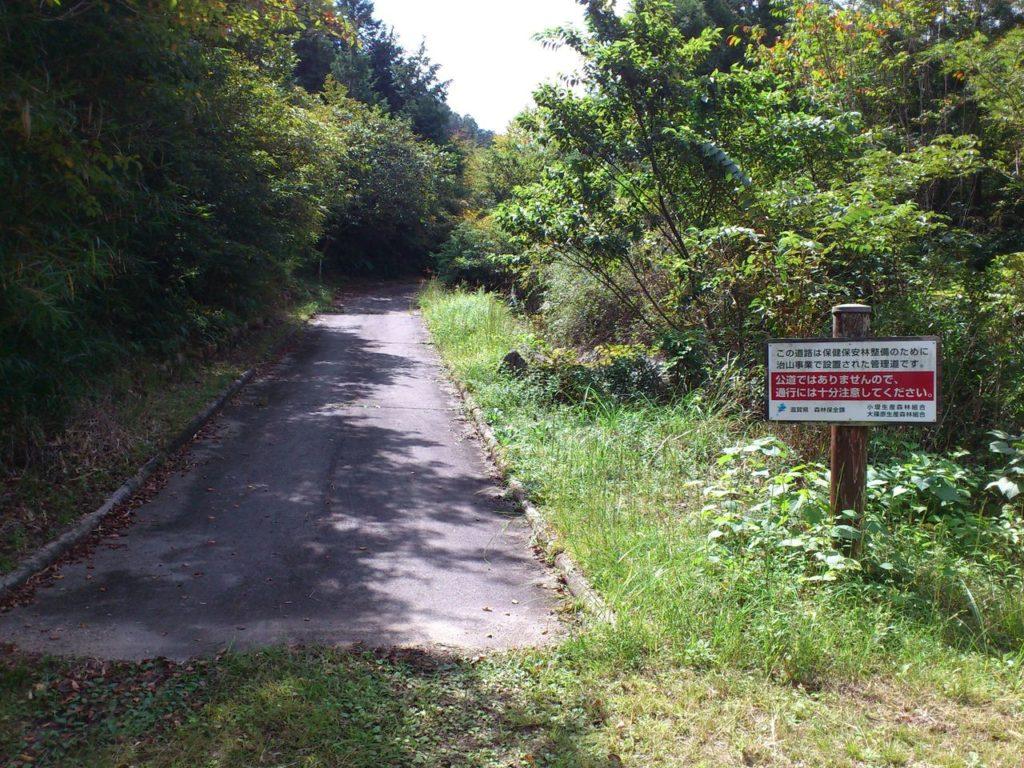 保健保安林管理道の入り口