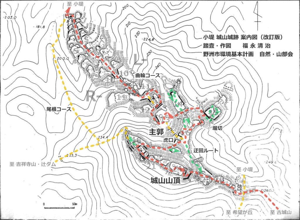 小堤 城山城跡 案内図