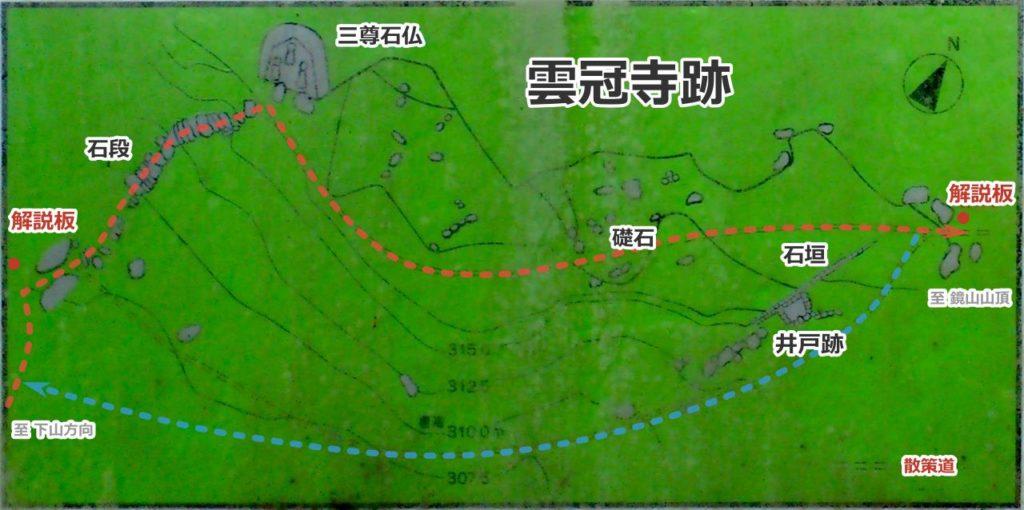 雲冠寺跡平面図