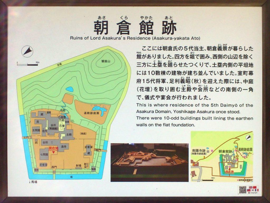 朝倉館跡の解説板
