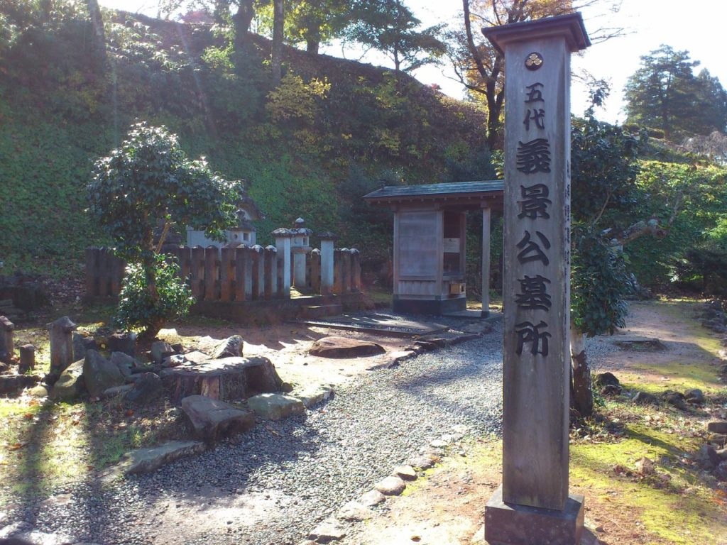 五代 朝倉義景公墓所