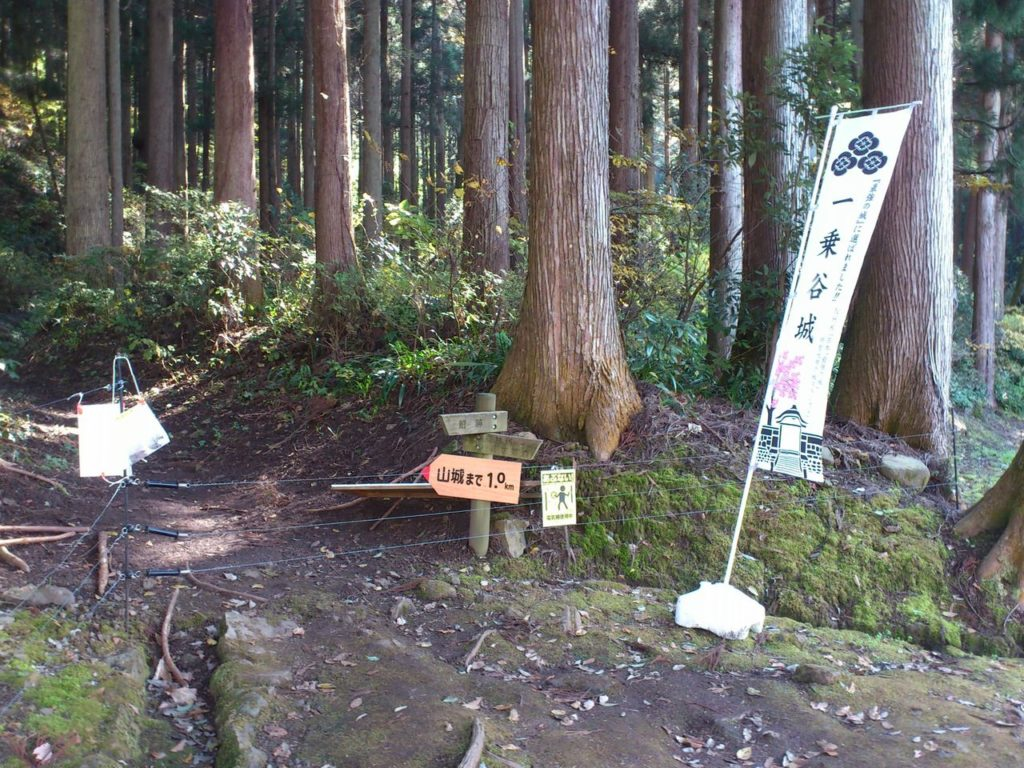 英林塚ルート登山口