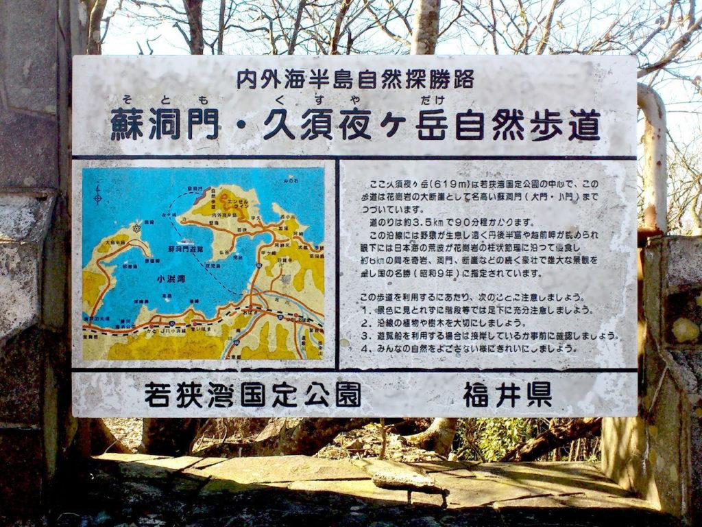 蘇洞門・久須夜ヶ岳自然歩道