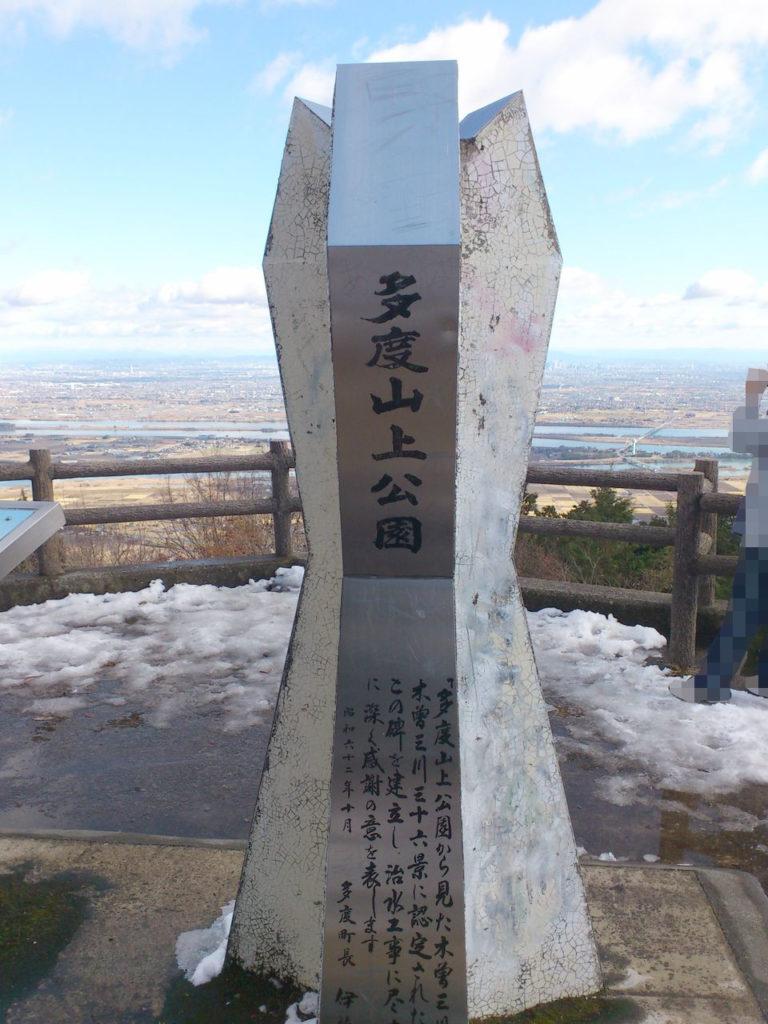 多度山上公園の記念碑