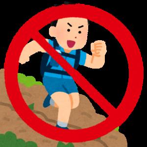 トレイルランニング禁止
