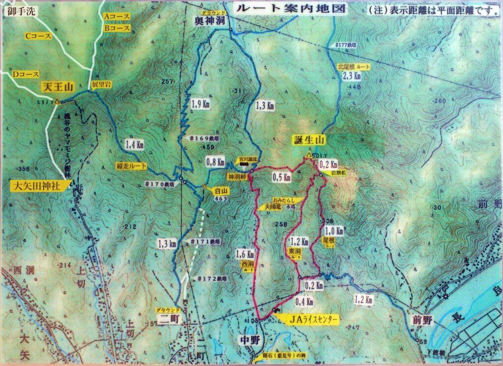 天王山・誕生山ルート案内地図