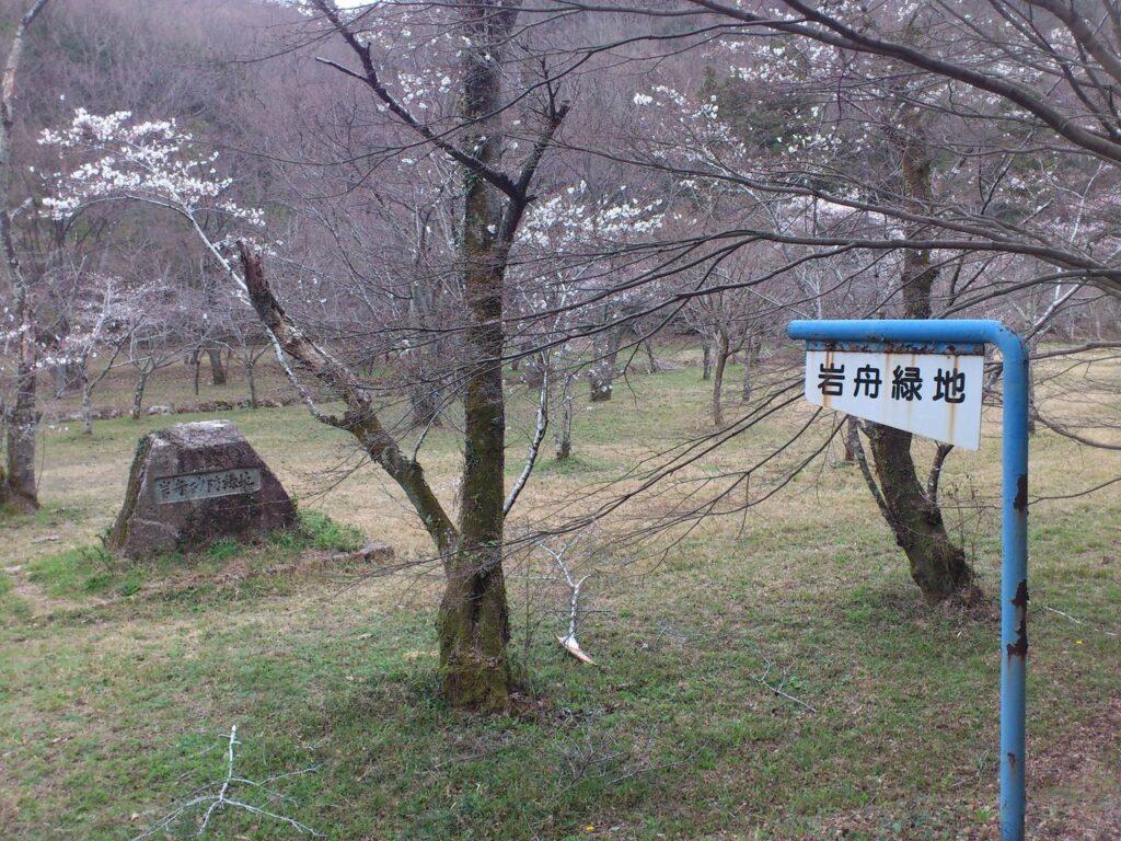 岩舟砂防緑地の石碑