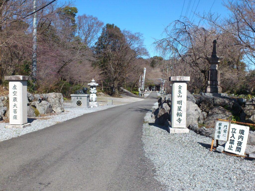 金生山明星輪寺の門前