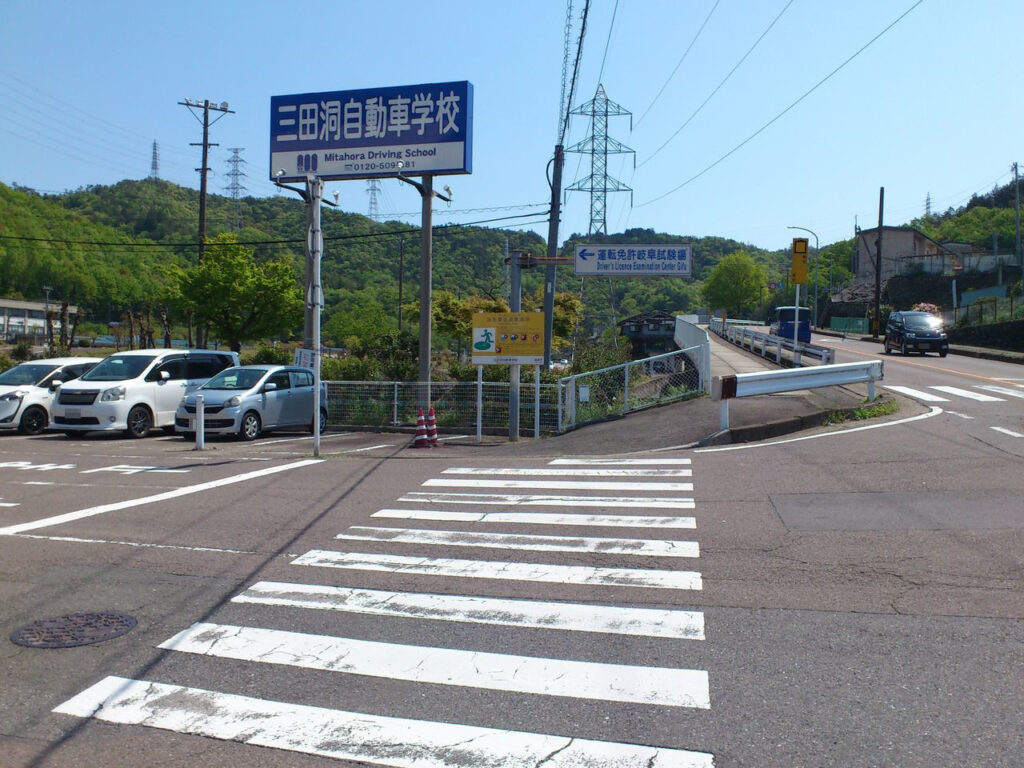 運転免許岐阜試験場の入り口