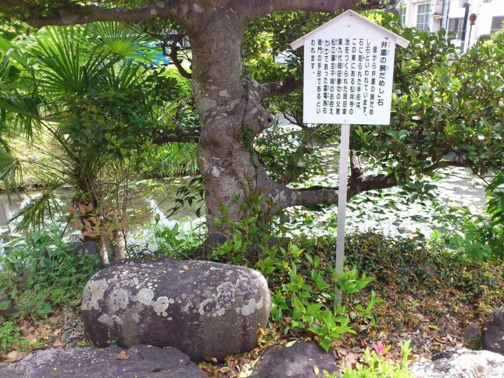 松林寺心字池のほとり