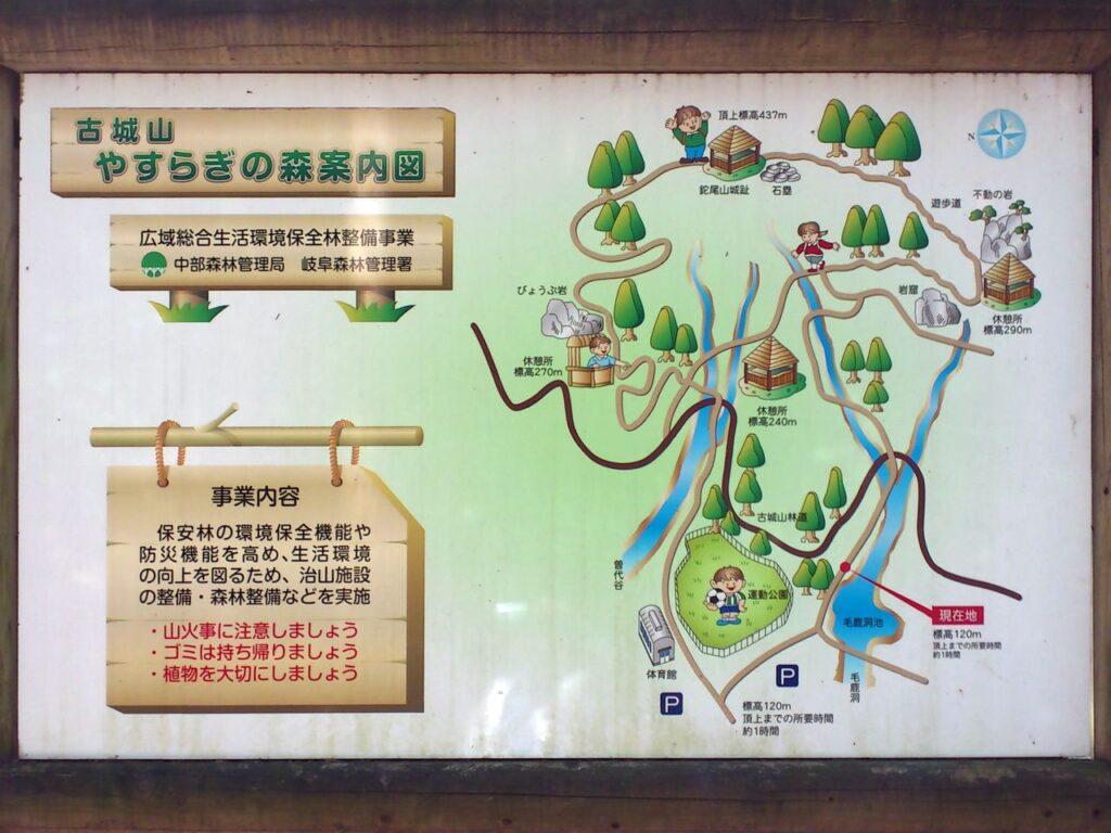 古城山 やすらぎの森案内図