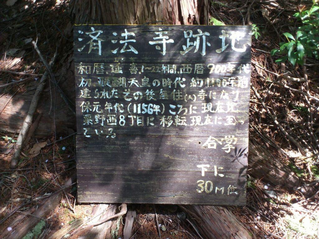 済法寺跡地の説明板