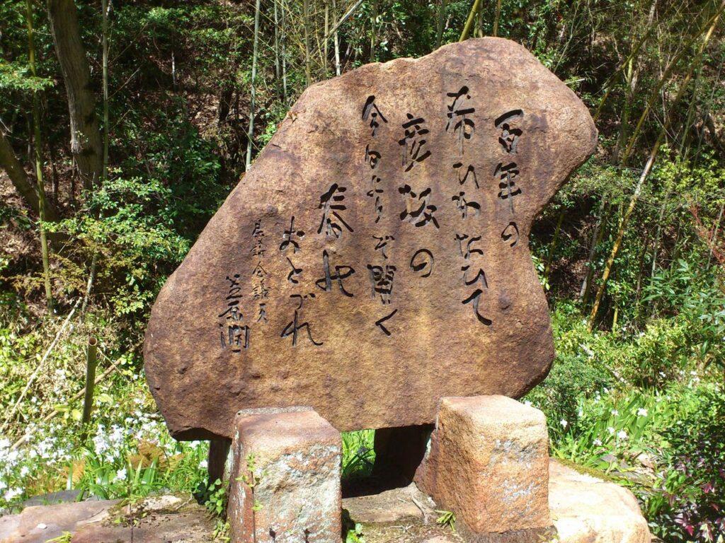 彦坂トンネル手前の歌碑