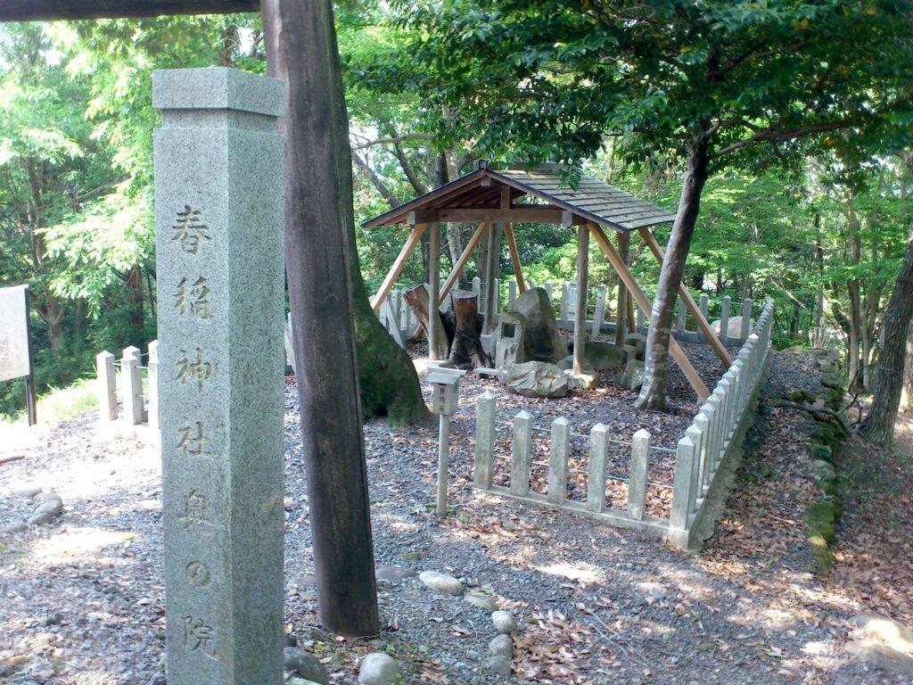 舂稲神社奥の院