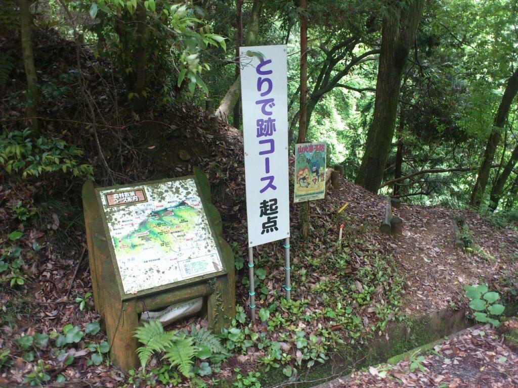 森林空間散策路とりで跡コース起点