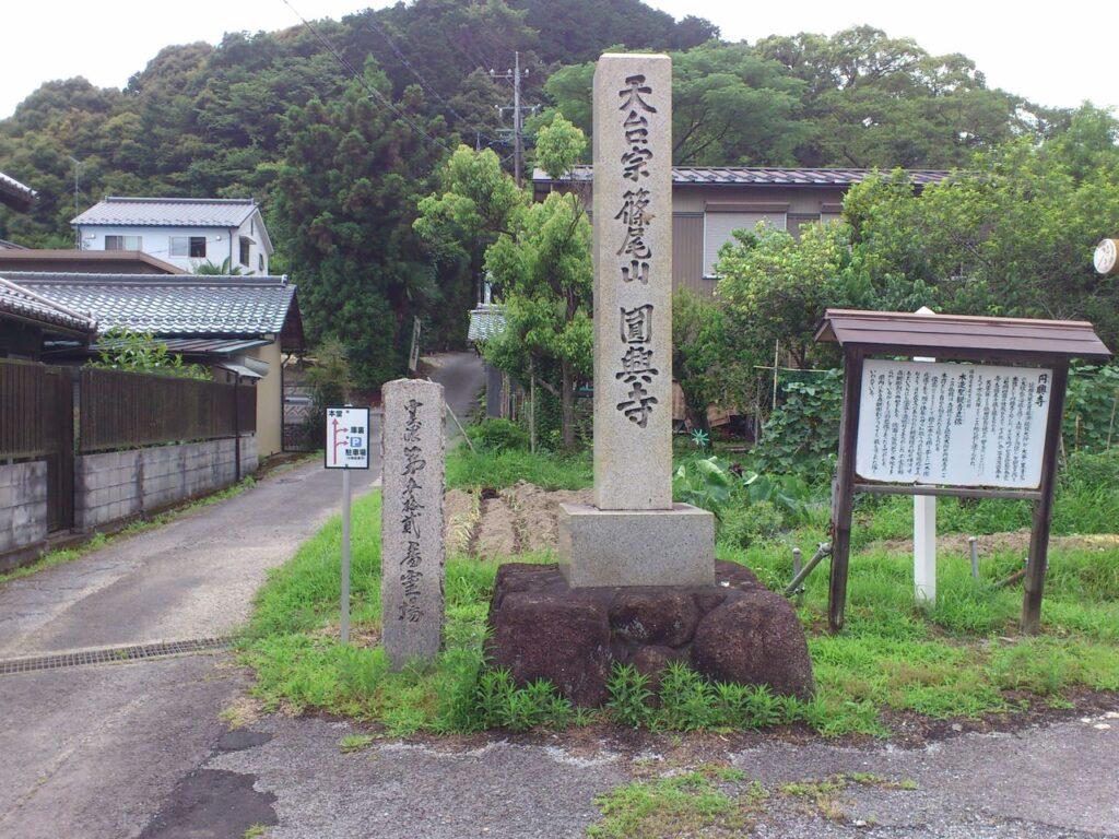 円興寺標柱