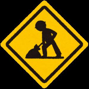 工事中の標識