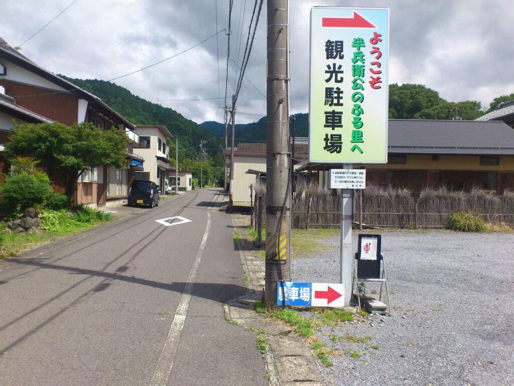 観光駐車場