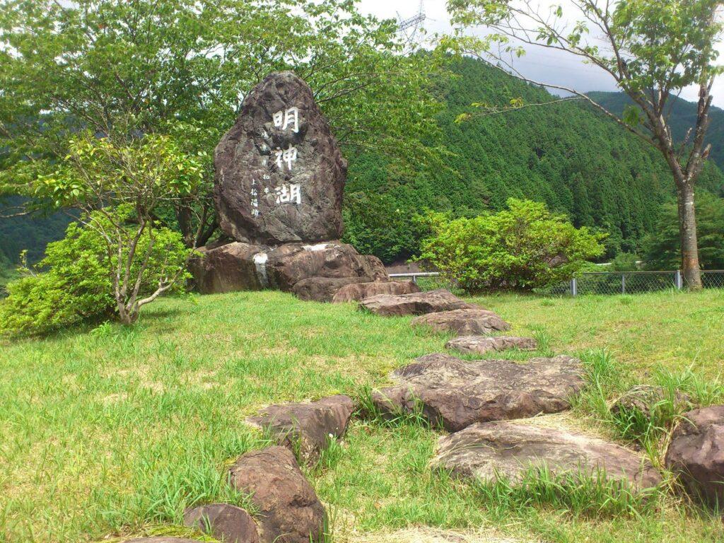 明神湖の石碑
