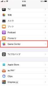 iPhone の設定画面