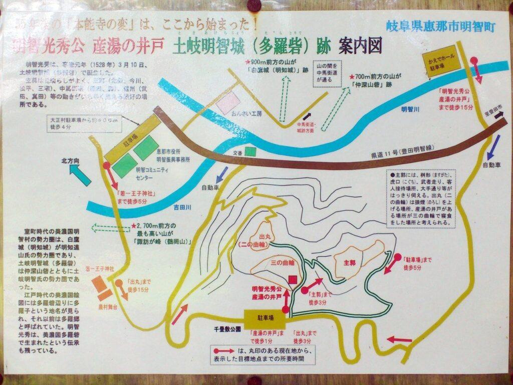 落合城(土岐明智城・多羅砦)跡 案内図