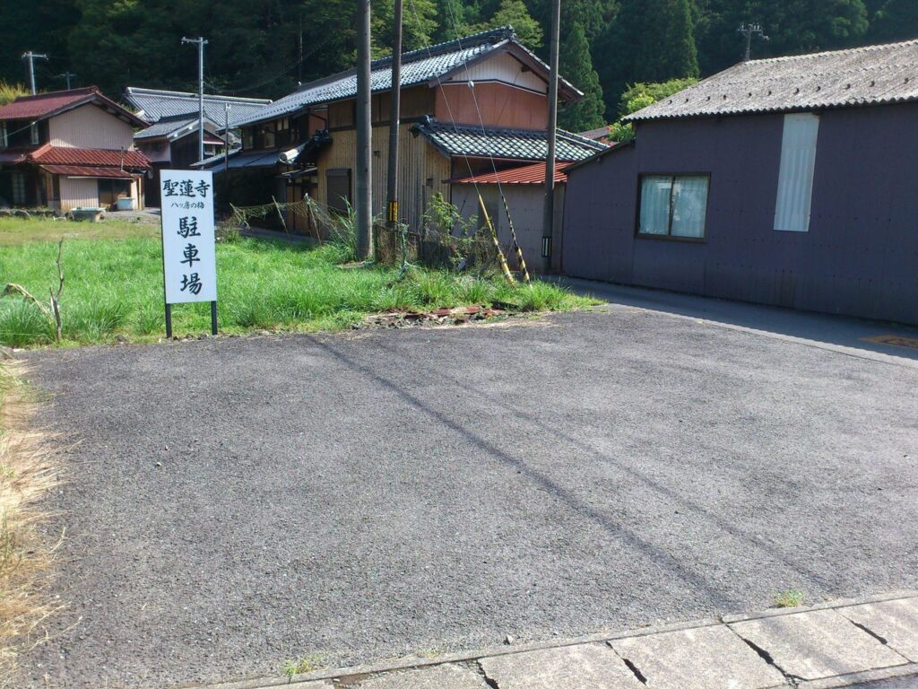 もう一つの聖蓮寺駐車場