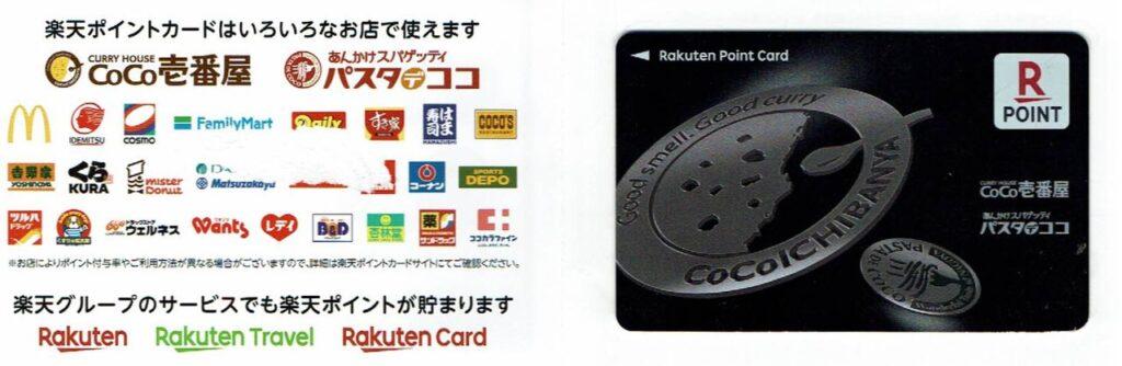 使えるお店と楽天ポイントカード